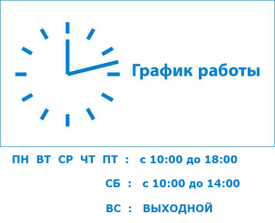 ТРИЭЛ-ТУР ГРАФИК РАБОТЫ